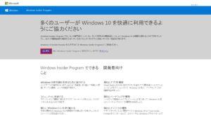 Windows10評価版1