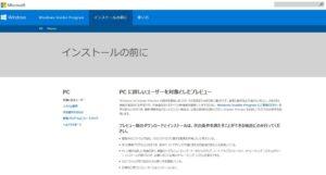 Windows10評価版