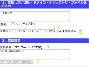 無料ブログ日本語ドメイン