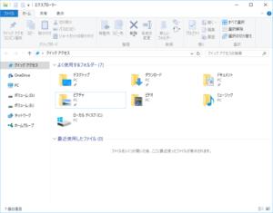 windows10エクスプローラー