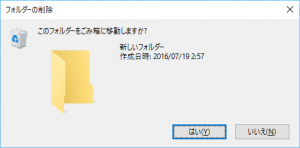 windows10削除