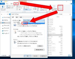 windows10エクスプローラー2