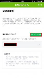 LINEモバイルデータ量