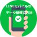 LINEモバイルのデータ利用量(残量)の確認方法